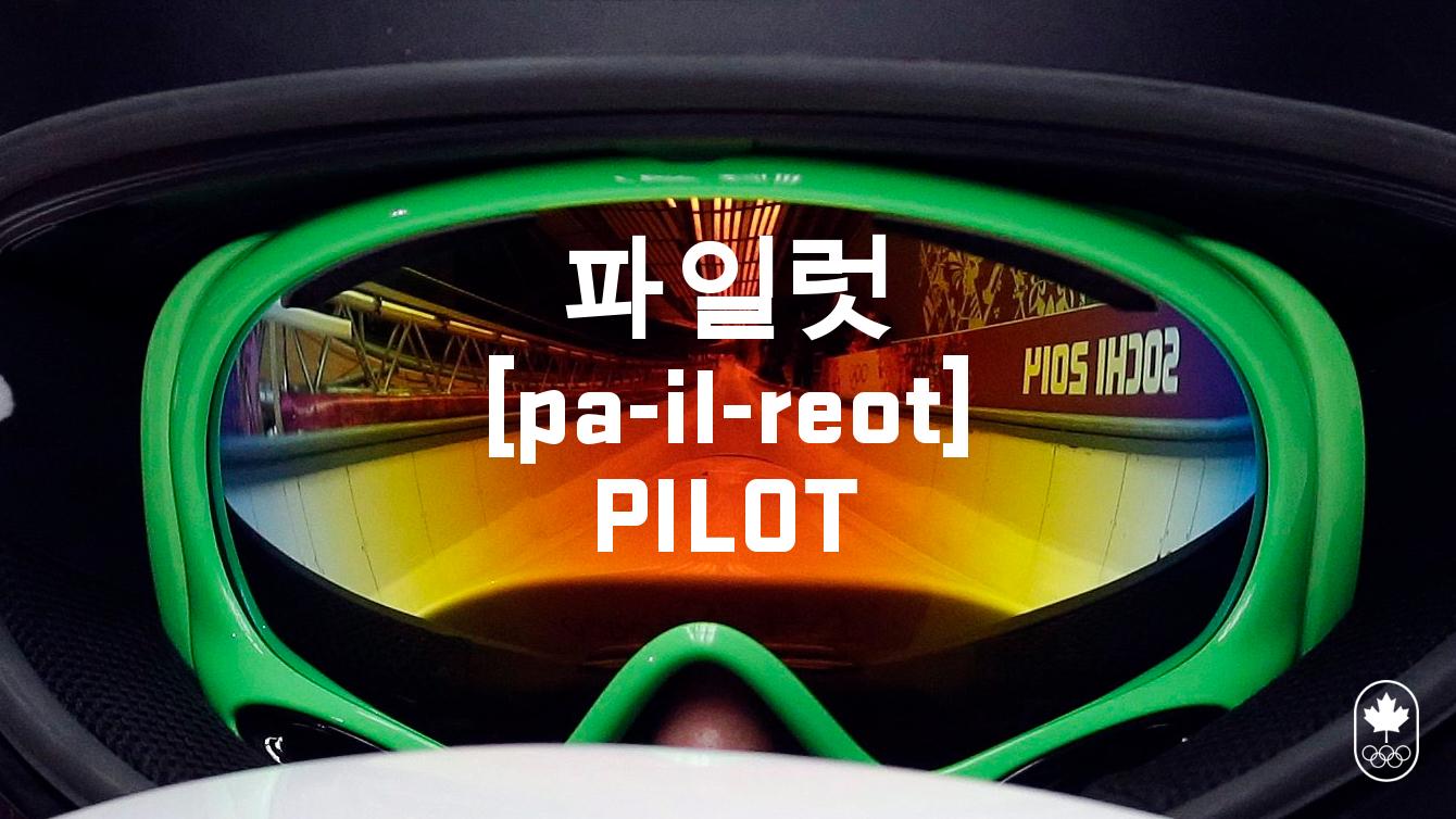 Team Canada - Bobsleigh Pilot hangul pa-il-reot