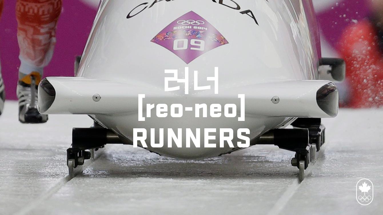 Team Canada - Bobsleigh Runners hangul reo-neo