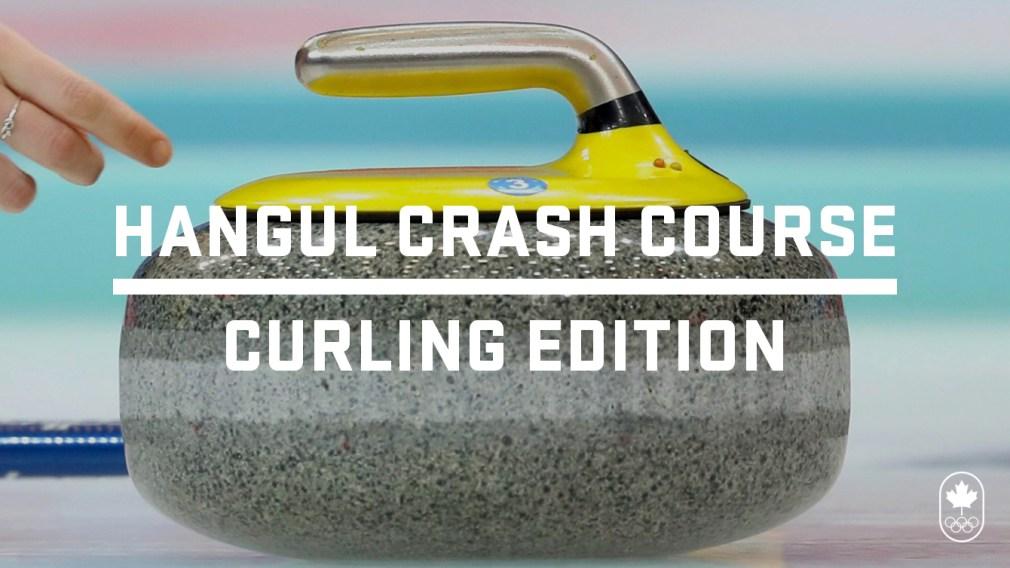 Korea 101: Hangul Crash Course – Curling