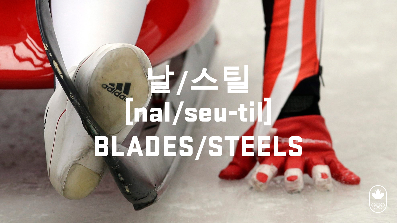 Team Canada - Luge Steels hangul seu-til