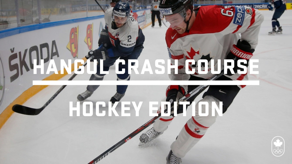 Korea 101: Hangul Crash Course – Hockey