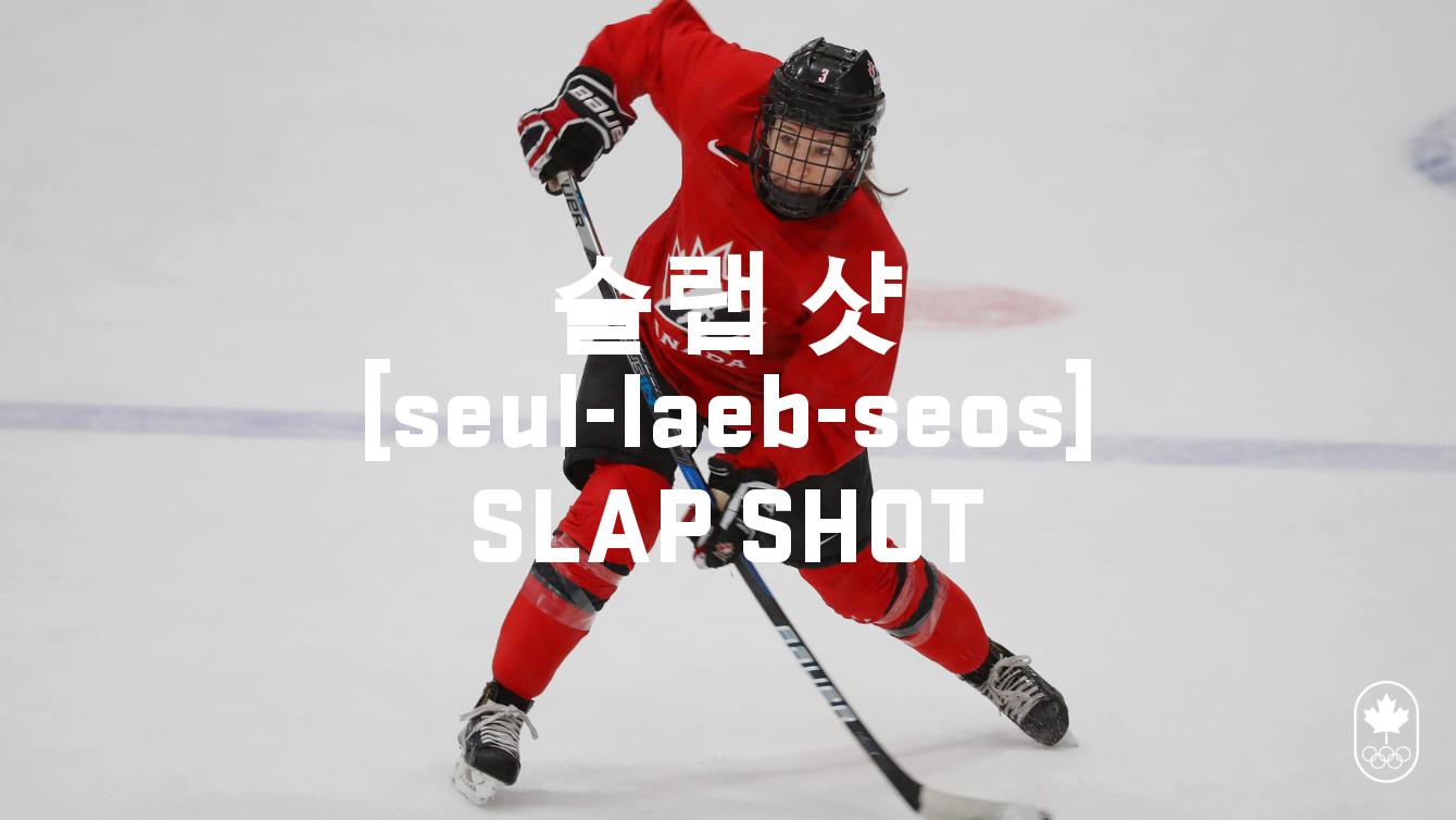 Team Canada - Hockey Slap Shot seul-laeb-seos