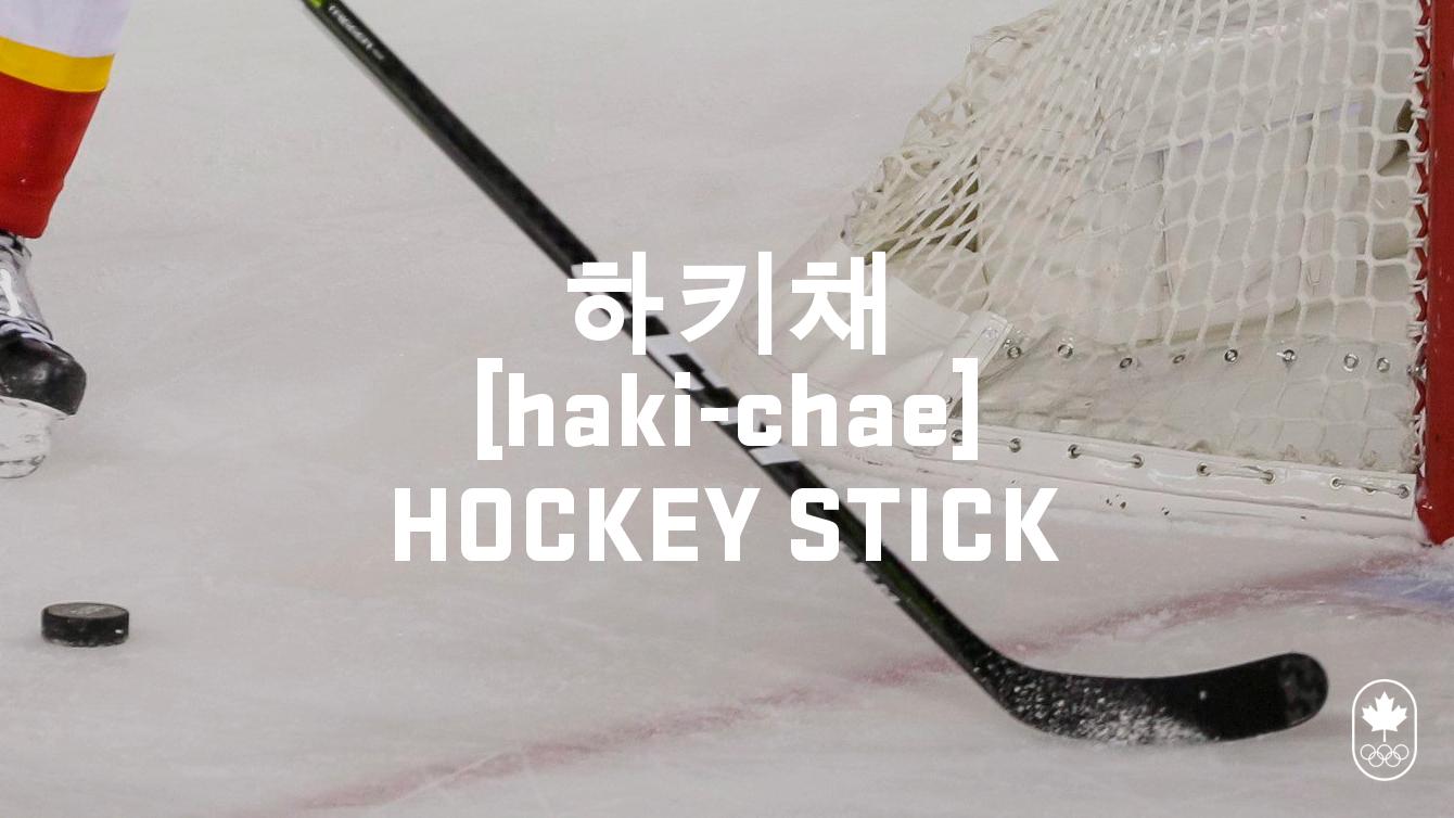 Team Canada - Hockey Stick haki-chae